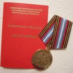 Памятная медаль  Дети войны. Фото Александра Столбова