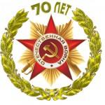 К 70-летию Победы в феврале в Серове пройдут конкурсы и концерты