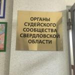 Квалификационная коллегия судей удовлетворила заявления серовских судей Александра Вальтера и Николая Хабарова