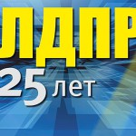ЛДПР 25 лет