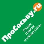 прососьву.ру
