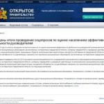 """Скрин с сайта """"Открытого правительства"""""""