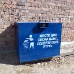 По результатам проверки, связанной с организацией сбора отработанных ртутных ламп, прокуратура внесла предписание Евгению Преину. Фото: ukregion.ru