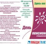 Афиша День пенсионера