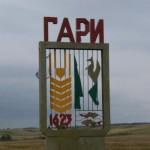 В Гарях закипают политические страсти. Фото: с сайта www.admgari-sever.ru.
