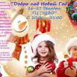 Добро под Новый год! Серовские студенты объявляют о начале благотворительной акции для Центра соцпомощи