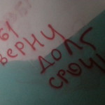 """Эта надпись появилась на стене подъезда пятиэтажки по улице луначарского в Серове. Работают коллекторы? Фото: Андрей Клеймёнов, газета """"Глобус""""."""