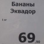 Россия - родина бананов? В Серове депутат нашел в магазине