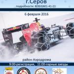 """Гонки Serov Snow Racing 2016 пройдут в Серове 6 февраля. Афиша предоставлена движением """"Взаимопомощь на дорогах""""."""