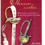 Здравствуй, оружие из Верхотурья! В Серовском музее открывается новая выставка