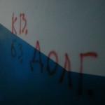 """Ночью коллекторы разукрасили подъезд в Серове. Все фото: Андрей Клеймёнов, газета """"Глобус""""."""