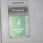 Серовчанин снял деньги с забытой в банкомате карты: