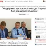 Принт-скрин петиции в поддержку прокурора Серова Андрея Аржаховского.