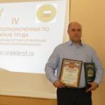 А.Артамонов - лучший уполномоченный по охране труда Свердловского Электропрофсоюза.