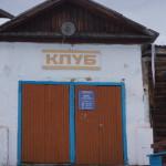 Красноярка клуб