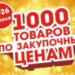 Распродажа вНОРДе: 1000 товаров позакупочным ценам <span>Реклама</span>
