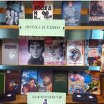 В серовском Центре деловой информации открыта выставка, посвященная Году российского кино