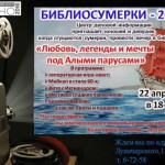 """Афиша акции """"Библиосумерки"""" в Серове. Предоставлена Центром деловой информации."""