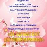 АФИША 1 МАЯ
