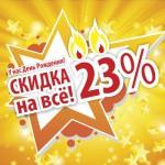 НОРД празднует День рождения: скидка23% навсё! <span>Реклама</span>