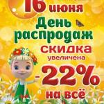16июня— распродажа лекарств вЖивике <span>Реклама</span>