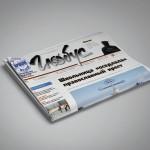 """Среда. Нужно купить свежий номер газеты """"Глобус"""". Иллюстрация: Алена Орловская."""