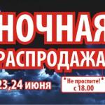 ВНорде пройдёт грандиозная ночная распродажа бытовой техники иэлектроники <span>Реклама</span>