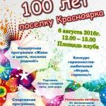 6 августа 2016 года с 12.00 поселок Красноярка празднует 100-летний юбилей. Афиша предоставлены Городским Домом культуры.