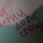 «Кв 61 верни долг срочно». Эта надпись появилась на стене подъезда пятиэтажки по улице Луначарского в Серове. Работают коллекторы? Фото: Андрей Клеймёнов, газета «Глобус».