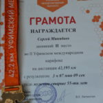 Серовчане пробежали Уфимский международный марафон