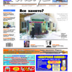 """Среда - время купить свежий номер газеты """"Глобус"""". Иллюстрация: Ольга Штаба."""