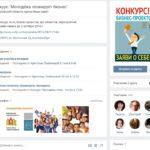 """С результатами муниципальных этапов конкурса можно познакомиться на официальной странице конкурса в социальной сети  """"ВКонтакте""""."""