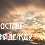 nadezhda2
