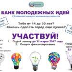 bank-molodezhnyj-idej