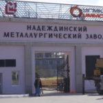 Серовский отдел Роспотребнадзора проверил исполнение предписания Надеждинским металлургическим заводом