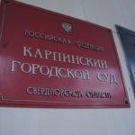 Приговор подсудимым судья оглашала один час 15 минут. Фото: Ирина Ирлина, «Вечерний Карпинск»