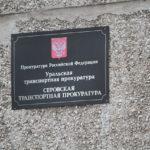 прокуратура Гавриловский