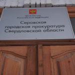 22 сентября жители Серова и Сосьвы смогут пожаловаться начальнику отдела областной  прокуратуры лично