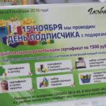 """Ждем всех в редакции. Фото: Константин Бобылев. """"Глобус""""."""