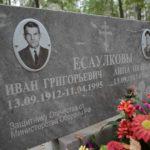 """Теперь пенсионерка может не бояться за сохранность памятника. Фото: Константин Бобылев, """"Глобус""""."""