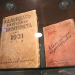"""На выставке представлены экспонаты с конца XIX до начала XXI века. Фото: Константин Бобылев, """"Глобус""""."""