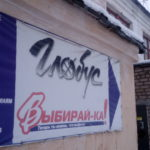 """3 января фронт-офис газеты """"Глобус"""" будет работать с 08.00 до 12.00. Фото: Андрей Клеймёнов, """"Глобус""""."""