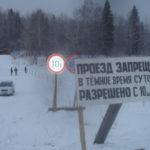 Все ледовые переправы в Серовском и Сосьвинском горокругах закрыты. Фото: предоставлено Петром Ивановым.