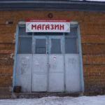 Жители Морозково обеспокоены: автолавка приезжает в деревню только 2 раза в неделю. Магазин сильно облегчал жизнь деревенским. Фото: Алексей Пасынков, «Глобус».  http://serovglobus.ru/net-magazina-net-zhizni-v-morozkovo-zakrylas-edinstvennaya-torgovaya-tochka/#hcq=Dj4CMFq