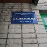 """Убийство произошло в общежитии Техникума сферы обслуживания и питания. Фото: Константин Бобылев, """"Глобус""""."""