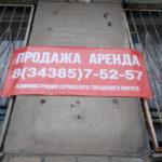 """Сейчас администрация ищет нового арендатора для помещения, которое раньше занимал Госнаркоконтроль. Фото: Андрей Клейменов, """"Глобус""""."""