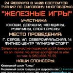 "Афиша предоставлена фитнес-центром ""Алмаз-спорт""."