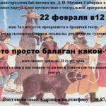 Афиша предоставлено Центральной городской библиотекой имени Д.Н. Мамина-Сибиряка.