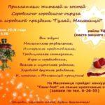 Серовчан зовут на народные гуляния на Масленицу. Афиша предоставлена организаторами праздника.