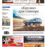 """Завтра в свет выйдет свежий номер газеты """"Глобус"""". Иллюстрация: Ольга Штаба."""